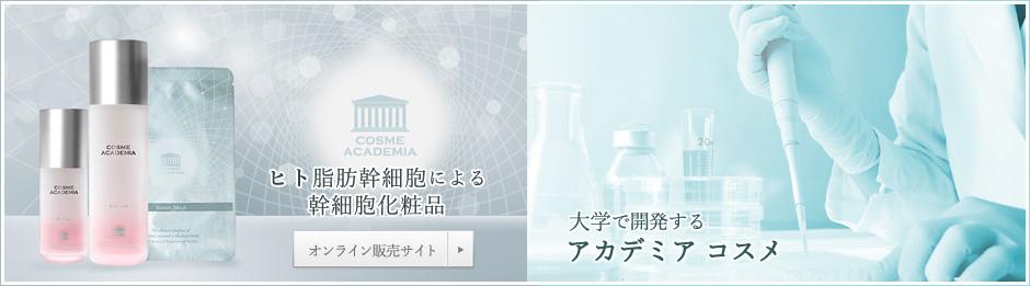ヒト脂肪幹細胞による幹細胞化粧品 大学で開発するアカデミア コスメ