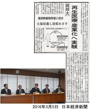 2016年3月5日日本経済新聞