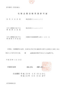 the Marketing License for Cosmetics.