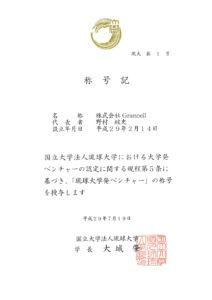 国立大学法人 琉球大学発ベンチャー(第1号) 取得