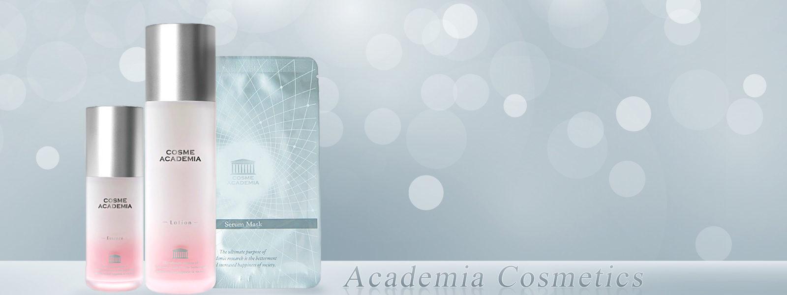 大学の技術を結集して開発する化粧品 = アカデミア コスメ